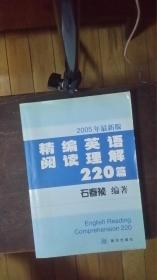 精编英语阅读理解220篇