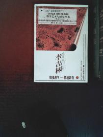 """李吉林小学语文""""情境教学—情境教育"""""""