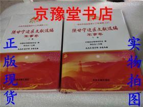中共中央在延安十三年资料【3】陕甘宁边区文献选编军事卷  上下卷