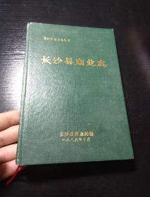 长沙县商业志(长沙县地方志丛书)