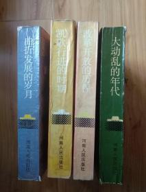 1949-1989年的中国 凯歌行进的时期、曲折发展的岁月、大动乱的年代、改革开放的历程 全四册合售 全4册合售