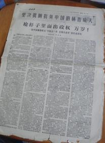 前进报【1967-10-15-三、四版】