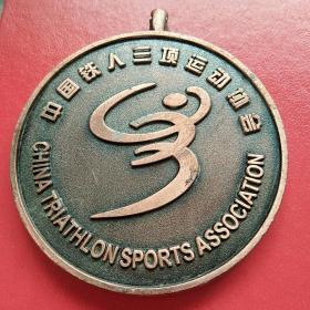 中国铁人三项运动协会2013国际威海长距离铁人三项赛纪念章