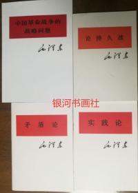 论持久战+矛盾论+实践论+中国革命战争的战略问题(4本套)