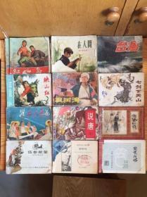 旧连环画—小人书(12本通走)