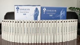 巴尔扎克全集   毛边书公法行200本