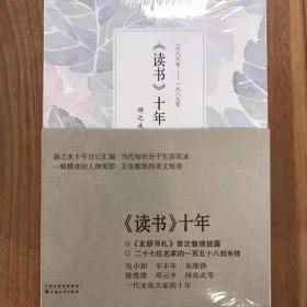 独家|毛边本《读书十年》全集套装(附友朋书札),一版一印(毛边限量175册,每人限购一册)