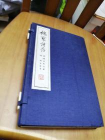 钱钟书《槐聚诗存》   【杨绛】101岁签名赠 钤印,宣纸,线装,带函套