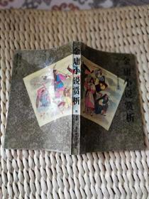【超珍罕 陈墨 签名 钤印 签赠本 有上款】金庸小说赏析 ==== 1990年7月 一版一印 4000册