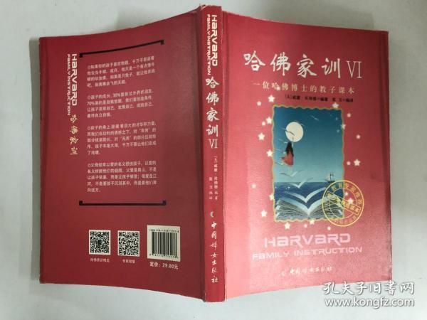 哈佛家训(6) 一位哈佛博士的教子课本