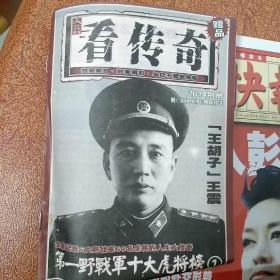 《文化快报  看传奇》  2014年1月6日第1期(总第36期)