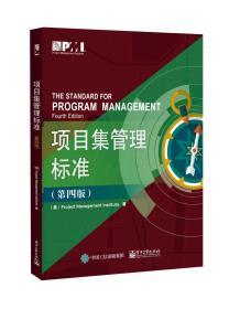 项目集管理标准(第4版)