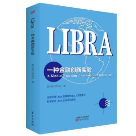 Libra:一种金融创新实验