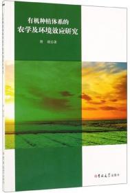 有机种植体系的农学及环境效应研究
