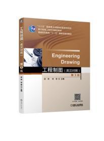 工程制图(英汉双语对照)第3版