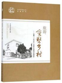 """旅游,重塑乡村:安徽""""三瓜公社""""美丽乡村建设实践探索"""