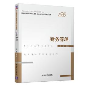 财务管理(普通高校会计与财务系列规划教材)