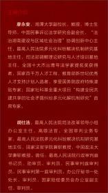 新时代多元化纠纷解决机制:理论检视与中国实践