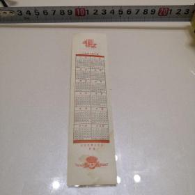 少了书签。1955年年纪书签。财政经济出版社。实物图品如图,新1-1邮夹内