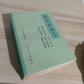 医宗金鉴 人民卫生出版社