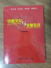 华夏文化与文明礼仪