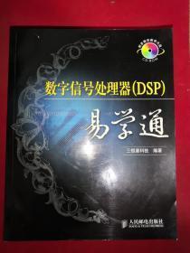 数字信号处理器易学通   含光盘