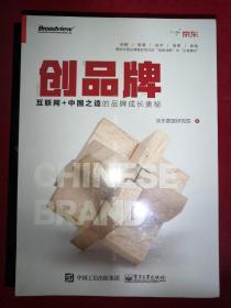 创品牌:互联网+中国之造的品牌成长奥秘  未开封
