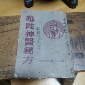 华陀神医秘方 (民国医书)