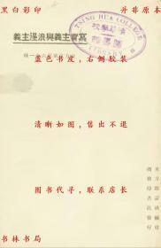 写实主义与浪漫主义-东方杂志社-东方文库-民国商务印书馆刊本(复印本)