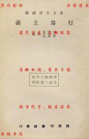 行为主义-王云五主编-东方文库续编-民国商务印书馆刊本(复印本)