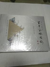 蜀中风俗图录 大精装本