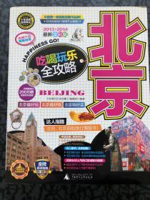 北京吃喝玩乐全攻略(2013-2014最新全彩版) /《吃喝玩乐全攻略?