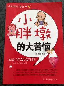 小胖墩的大苦恼 /姚辉 湖北科学技术出版社