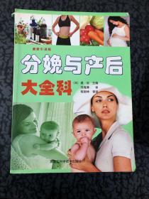 分娩与产后大全科 /[日]堤治 黑龙江科学技术出版社