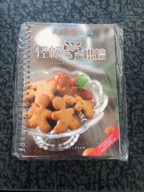 贝太厨房:一学就会的65道烘焙食谱 /《贝太厨房》工作室 中国大?
