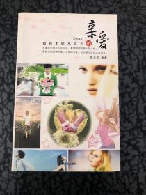 亲爱的,如何才能不分手 /陈忠杰 中国商业出版社