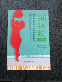 扭秧歌 /史健、王凯 中国社会出版社