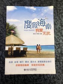 度假海南.有爱无扰 /黄学坚、李丽丽 北京大学出版社
