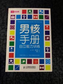 男孩手册:自立能力训练 /[英]奥利弗 人民邮电出版社