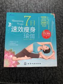 时尚瑜伽馆:7日速效瘦身瑜伽 /[印]manu双福 化学工业出版社