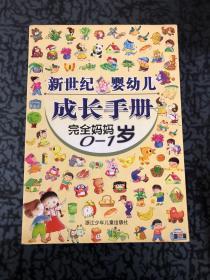 新世纪婴幼儿成长手册:完全妈妈(0-1岁) /秦建敏、卫项芳 浙江