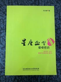 星座血型爱情密码 /风为裳 北京理工大学出版社
