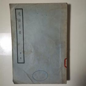 毛诗正义(第一册)〈1957年上海初版发行〉