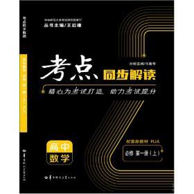 考点同步解读 高中数学 必修 新教材 第一册(上) RJA 马春华 华中师范大学出版社9787562286462正版全新图书籍Book
