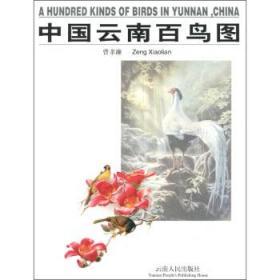 中国云南百鸟图 9787222025141