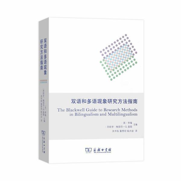 双语和多语现象研究方法指南