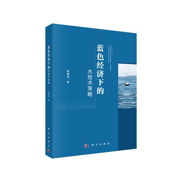 蓝色经济下的水技术策略