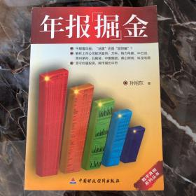 年报掘金 /孙旭东 中国财政经济出版社