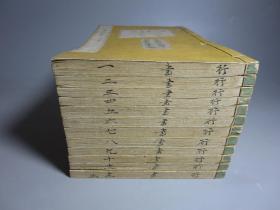 和刻本  《行书类纂》12册全    天保四年(1833年)