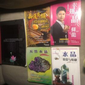水晶鉴赏与收藏 天然水晶 晶通商铺 招财100 幸运水晶一条龙 水晶与佛教 五册书同售